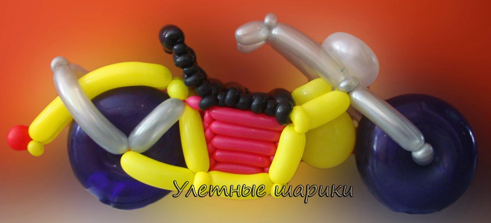 Мотоцикл из воздушных шариков