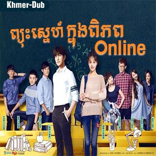 Pjos Snaeh Knong Piphop Online[01-30End]