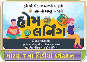 Std 7 Home Learning Study materials video Std 7 DD Girnar/Diksha portal video