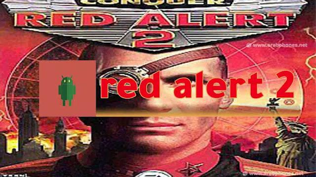 شرح تحميل لعبة red alert 2 الاصلية والمهكرة للاندرويد