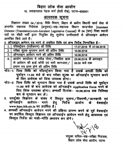 BPSC-Important-Notice-of-Advt-No-04-2018