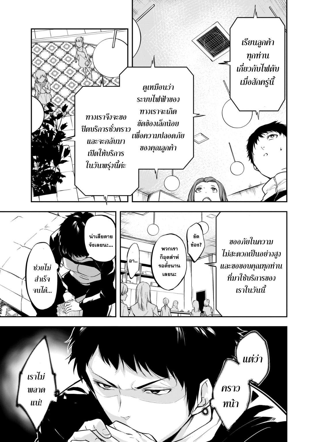 อ่านการ์ตูน Kanojo Gacha ตอนที่ 13 หน้าที่ 27