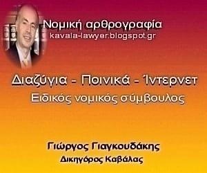 δικηγόρος Καβάλας, Γιαγκουδάκης Γιώργος