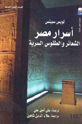 تحميل كتاب أسرار مصر- الشعائر والطقوس السرية pdf لويس سبينس