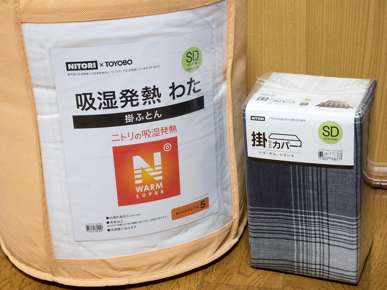 【適度な重さがある】ニトリのNウォームスーパー - 食雑写記