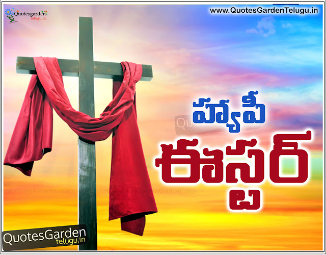 Happy Easter Greetings Quotes Wishes in Telugu