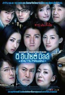 The Incite Mill (2010) – 10 คน 7 วันท้าเกมมรณะ [พากย์ไทย]
