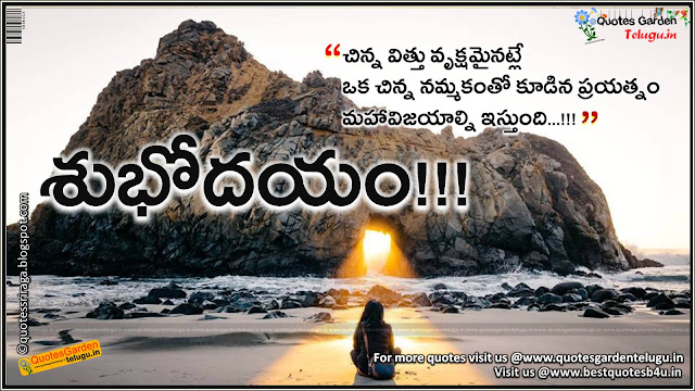 Top Telugu Face book good morning quotes