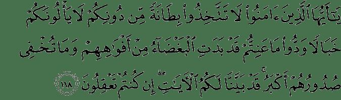 Surat Ali Imran Ayat 118