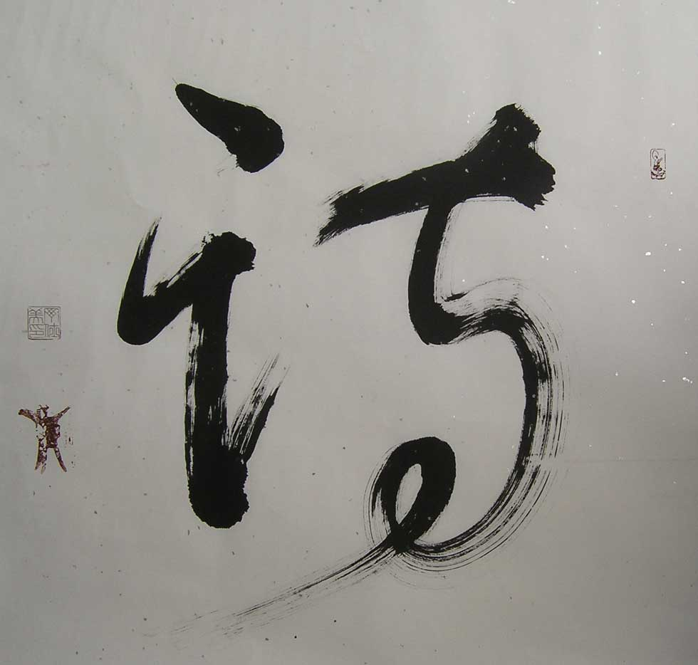 Cool Math Games: Poem or Verse in Chinese Character, Cursive