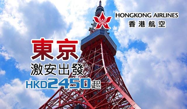 喂喂有得訂喇!香港航空 香港至東京航線 今日開賣鳥,來回機位HK$2,450起,7月激安出發!