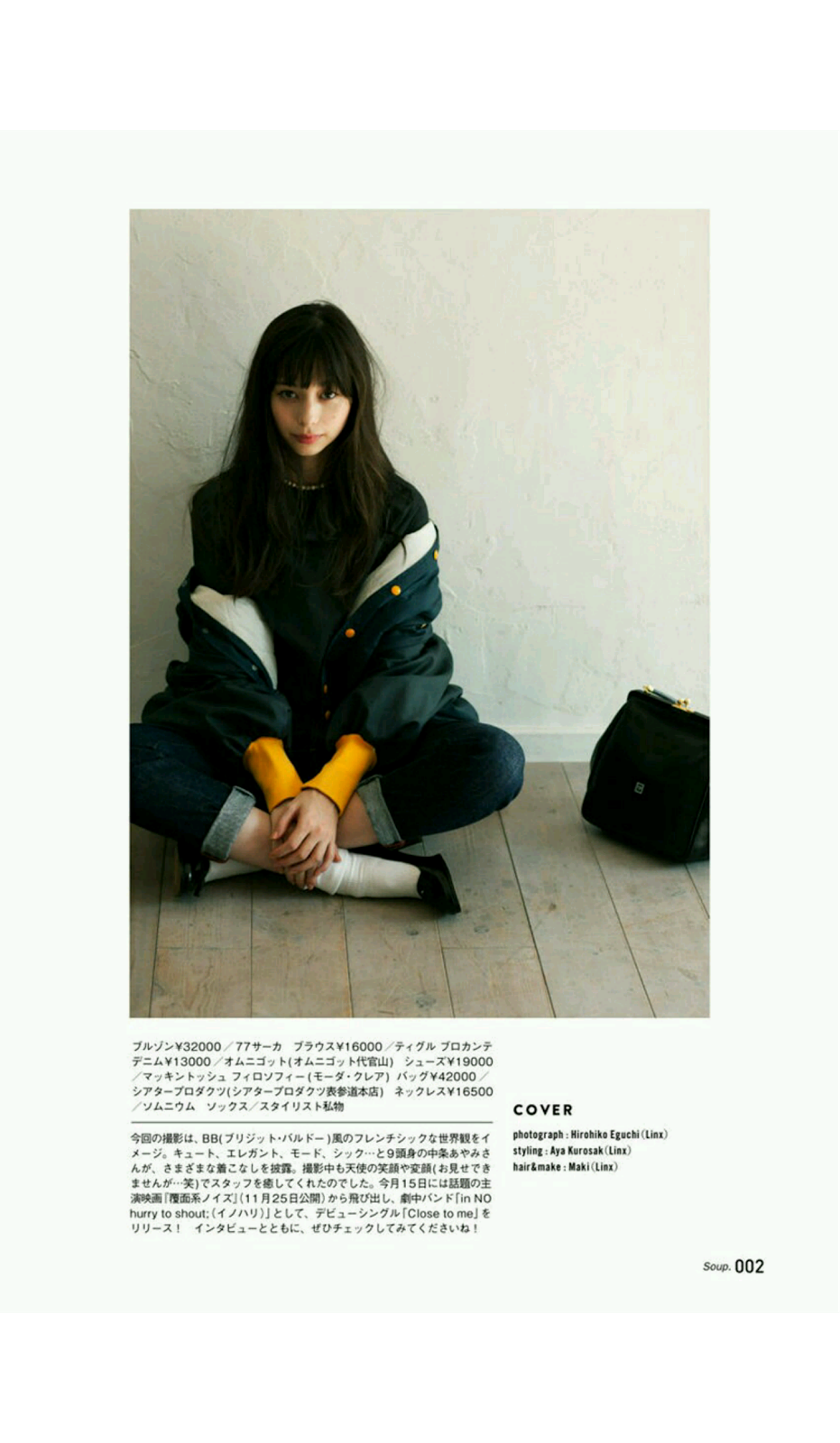 Soup Japanese Fashion Magazine Scans