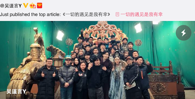 Zhao Ge Filming Wrap