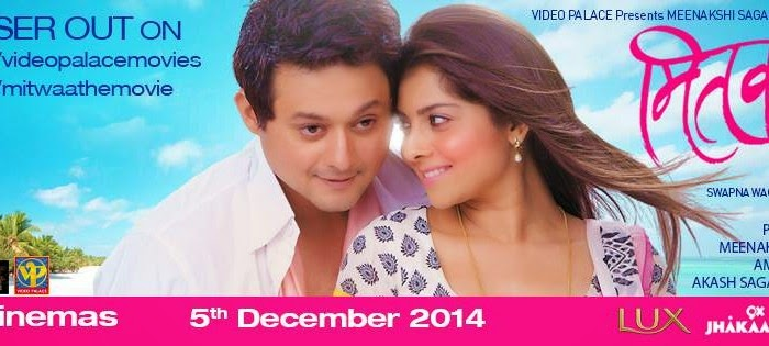 mitwa marathi movie hd