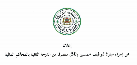 المجلس الأعلى للحسابات مباراة توظيف 50 متصرفا من الدرجة الثانية في عدة تخصصات. آخر أجل للترشيح هو 03 فبراير 2017