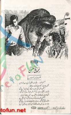 Lamhon ka aks by Ghazala Farrukh Online Reading