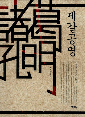 Zhuge Liang book cover