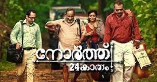 National_film_award_2014
