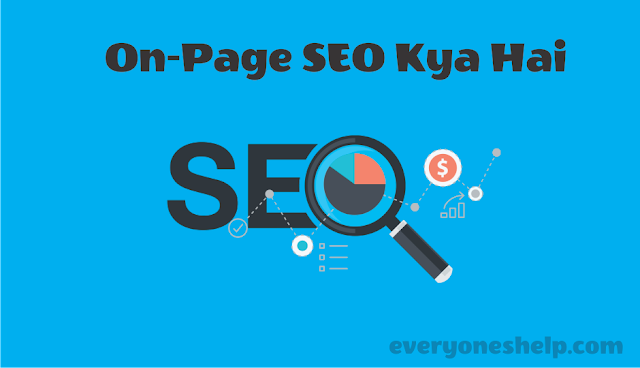 On Page SEO Kya Hai ?