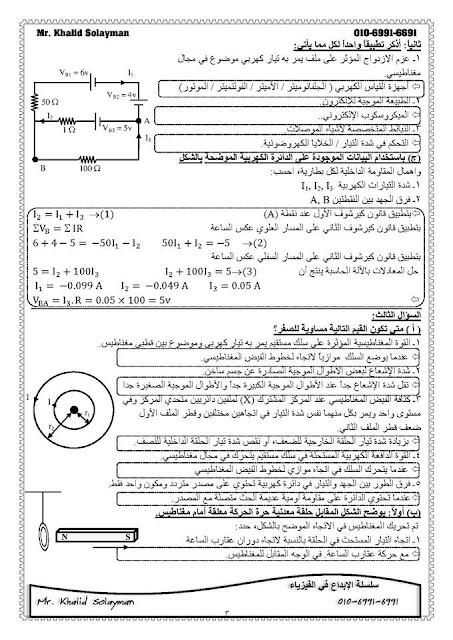امتحان الفيزياء ـ 2019 ـ وزارة التربية والتعليم ـ جمهورية السودان (مجاب عنه)