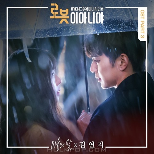 Kim Yeon Ji – I'm Not a Robot OST Part.3
