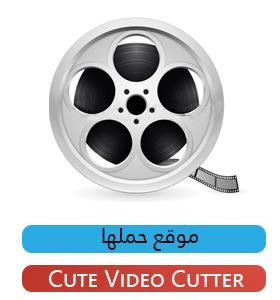 تحميل برنامج تقطيع الفيديو كيوت فيديو كتر Download Cute Video Cutter 2018
