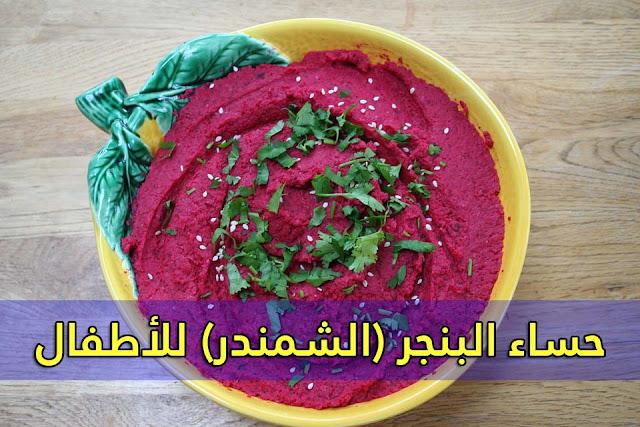 اكلات مفيدة للاطفال - طريقة عمل حساء البنجر (الشمندر) للأطفال