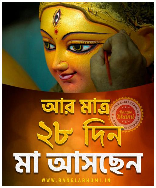 Maa Asche 28 Days Left, Maa Asche Bengali Wallpaper