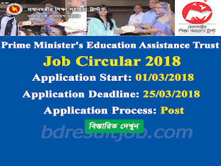 Prime Minister's Education Assistance Trust Job Circular 2018
