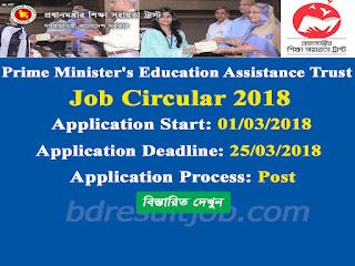 Prime Minister's Education Assistance Trust Job Circular 2018