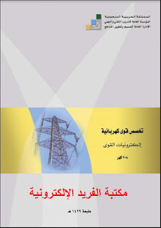 تحميل كتاب إلكترونيات القوى ـ نظري pdf برابط مباشر، كتب كهرباء قوى، المنهج السعودي، كتب هندسة قوى كهربائية، قراءة تحميل كتاب إلكترونيات قوى pdf، تحميل إلكترونيات بروابط مباشرة مجانا