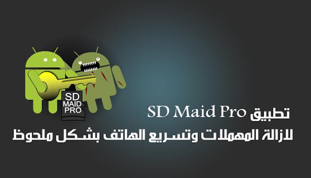 تطبيق sD maid pro لازالة المهملات وتسريع الهاتف بشكل ملحوظ