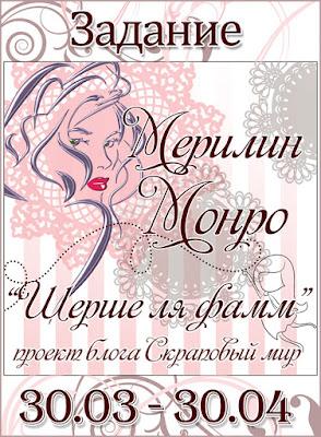 "Проект ""Шерше ля фамм"" Мерилин Монро"