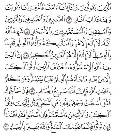 Tafsir Surat Ali Imron Ayat 16, 17, 18, 19, 20