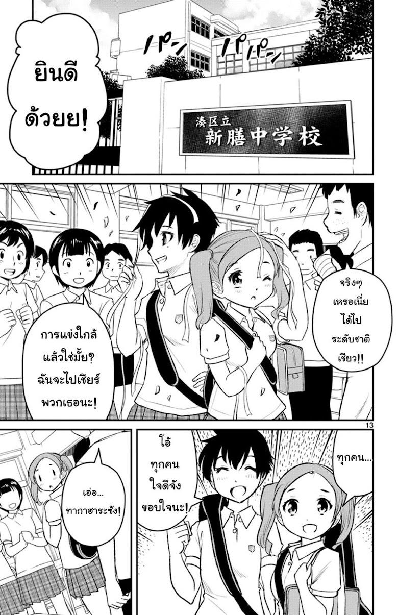 Mahou Shoujo Site Sept - หน้า 12