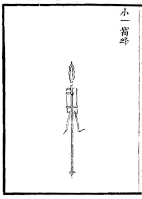 Ming Chinese Fire Lance