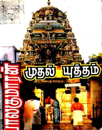Image result for முதல் யுத்தம்