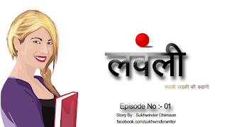 Hindi Laghu Katha Lovely Episode No 1