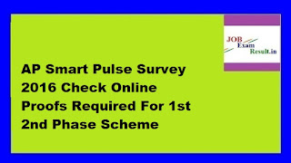 AP Smart Pulse Survey 2016 Check Online Proofs Required For 1st 2nd Phase Scheme