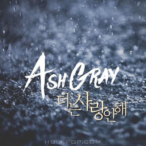 ASHGRAY – 더는 사랑 안해 – Single