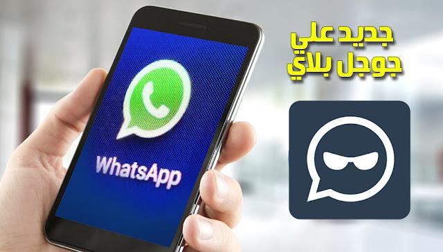 التجسس على الواتساب , إختراق الواتساب , قراءة المحادثات , تطبيق ,  whatsagent , تحميل , رابط مباشر , عالم التقنيات , تنزيل , معرفة أخر ظهور صديقي على الواتساب , whatsapp ,حمل الآن هذا التطبيق الجديد الذي أثار ضجة المواقع وصفحات الفيسبوك  والذي يسمح لك بالتجسس على أي شخص  على الواتساب