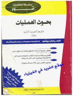 تحميل كتاب بحوث العمليات pdf سلسلة ملخصات إيزي شوم ، مترجمة إلى اللغة العربية ، مسائل مع الحلول ، كتب بحوث العمليات pdf ، حل مسائل بحوث العمليات ، اسئلة وتمارين في بحوث العمليات ،اسئلة بحوث العمليات pad 351 ، حل تمارين كتاب بحوث العمليات ، حل مسائل على الدايود ، تمارين محلولة في بحوث العمليات ، بحوث العمليات البرمجة الخطية pdf ، رابط تحميل مباشر مجانا عربي