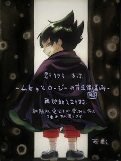 """Anunciada una secual del manga """"Muhyo to Roji no Mahouritsu Sodan Jimusho"""" de Yoshiyuki Nishi"""