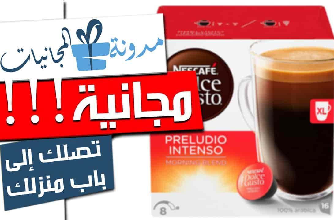 احصل على عينات مجانية من قهوة NESCAFE Dolce Gusto تصلك الى باب بيتك
