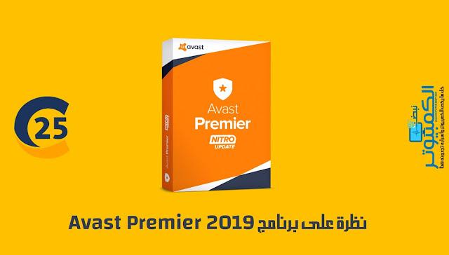 نظرة على برنامج Avast Premier 2019