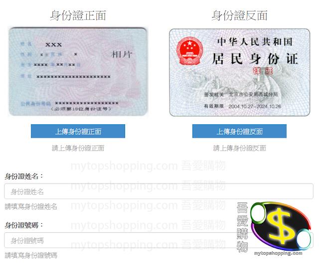 Shipbao集運身份證資料