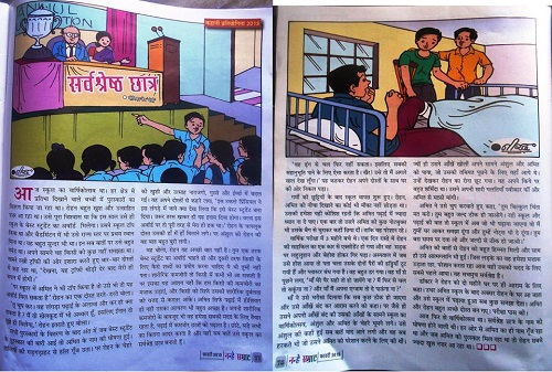 Story on Ideal (Best) Student in Hindi