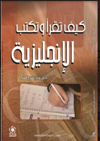 تحميل كتاب كيف تقرأ و تكتب الانجليزية pdf