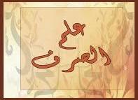 بحث حول علم الصرف - لغة عربية