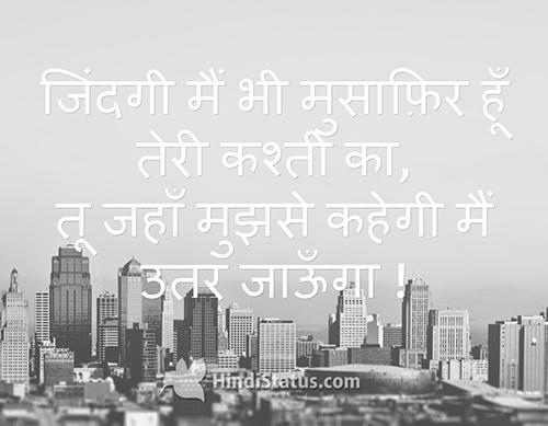 I am also Traveller - HindiStatus